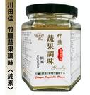 川田佳-竹鹽蔬果調味 **全素食品** 效期2022.05.27