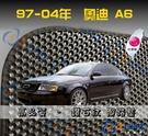 【鑽石紋】97-04年 奧迪 A6 2代 腳踏墊 / 台灣製造 工廠直營 / Audi a6海馬腳踏墊 a6腳踏墊 a6踏墊
