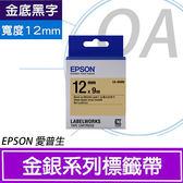 【高士資訊】EPSON 12mm LK-4KBM 金底黑字 原廠 盒裝 防水 標籤帶