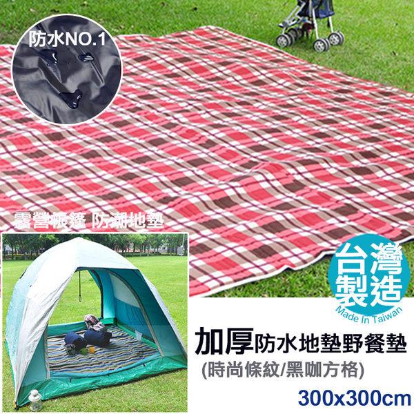 【饗樂生活】加厚防水露營墊(300X300)買就送收納袋/野餐墊/MIT台灣製帳篷底布/防潮地墊/遊戲墊