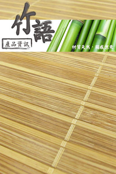 范登伯格 竹語☆天然竹涼夏單人床蓆-3x6.2尺