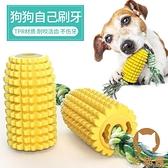 狗狗玩具玉米磨牙發聲金毛潔齒球耐咬寵物玩具小中大型犬繩結【宅貓醬】
