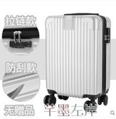 行李箱行李箱拉桿箱女旅行箱男萬向輪24韓版學生26皮箱包20密碼28寸箱子LX 芊墨左岸