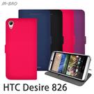 【默肯國際】M-BAO HTC Desire 826 超薄型方格紋立架式側掀皮套 手機殼 保護殼 防摔