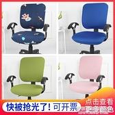 分體椅套辦公電腦轉椅套通用彈力椅背套座位罩升降布藝家用 名購新品