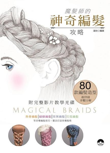 Magical Braids!魔髮師的神奇編髮攻略(書+光碟不分售)