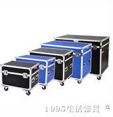 長旅鋁合金滾輪箱儀器設備箱航空運輸箱物流箱展會箱 1995生活雜貨NMS