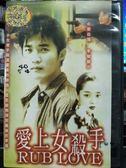 影音專賣店-P09-154-正版VCD-韓片【愛上女殺手】-安在旭 李智銀