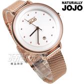 NATURALLY JOJO 低調奢華 完美細緻 防水手錶 女錶 手鍊錶 米蘭帶 玫瑰金x白 JO96927-80R