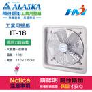 《阿拉斯加》工業用壁扇 IT-18 排風扇 倍力扇 省電 靜音 高扭力 110V