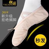 【降價兩天】舞蹈鞋兒童女軟底練功成人形體古典跳舞貓爪男女童中國芭蕾舞