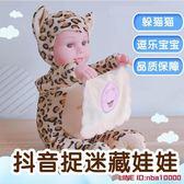 電動玩偶哄娃貓兒童智慧洋娃娃躲貓貓娃娃電動游戲捉迷藏玩偶毛絨玩具 摩可美家