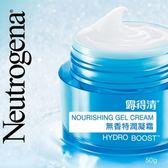 Neutrogena露得清水活保濕無香特潤凝霜50g【康是美】