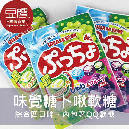 【豆嫂】日本零食 UHA味覺糖 噗啾綜合軟糖(葡萄/水果/碳酸飲料/綜合)