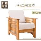 【多瓦娜】日木家居-杰可實木單人沙發-SW5219