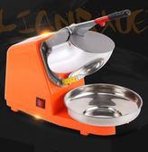 碎冰機 奶茶店大功率新款雙刀刨冰機雪花沙冰機打冰機家用小型 莎瓦迪卡