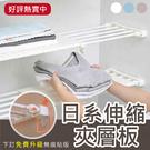 整理架衣櫃收納分層隔板櫃子櫥櫃浴室層架隔層架寬24CM可伸縮26-35CM-白【AAA0366】預購