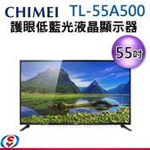 【信源電器】55吋【CHIMEI 奇美護眼低藍光液晶顯示器+視訊盒】TL-55A500 (安裝另計)配送到1樓