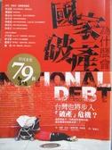 【書寶二手書T7/政治_NJT】國家為什麼會破產_漢諾.貝克