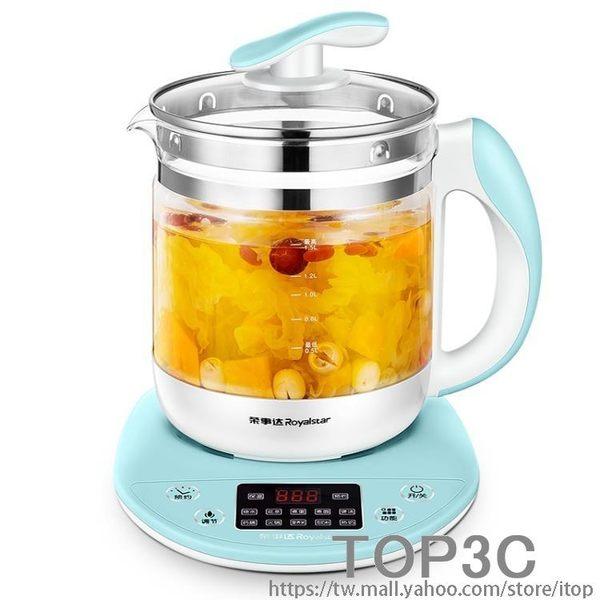榮事達養生壺全自動加厚玻璃多功能電熱燒水壺花茶壺黑茶煮茶器煲「Top3c」