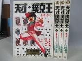 【書寶二手書T5/漫畫書_MLY】天才撲克王(總集篇)_1~4集合售