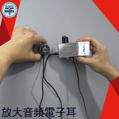 利器五金 高靈敏度 拾音器 監控專用 聲音放大器 抓漏 音頻拾音器 LLD20000