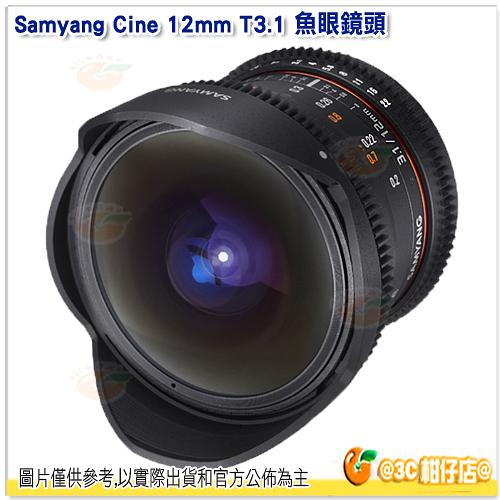 三陽 Samyang 12mm T3.1 VDSLR ED Fisheye 全幅魚眼手動微電影鏡頭公司貨適用 Canon