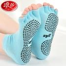 浪莎瑜伽襪子女防滑夏季薄款露趾襪女運動健...