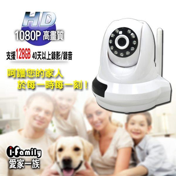 【宇晨I-Family】HD1080P 2百萬畫素-全視界無線遠端遙控攝影機/監視器