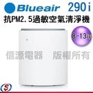 (可議價)瑞典Blueair 8-13坪 抗PM2.5過敏原經典i系列空氣清淨機 290i