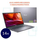 ASUS X409FB-0021G8265U 14吋 ◤刷卡◢ 筆電 (i5-8265U/4GDR4/1T/W10)