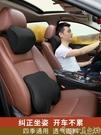 汽車頭枕 LCARS 汽車頭枕護頸枕車載用品座椅枕頭靠背墊護腰墊腰靠頸椎靠枕 【618 大促】