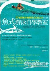 魚式游泳自學教室:10堂課教你輕鬆持久的自由式DVD