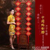 門貼對聯 中國結對聯新年喜慶福字對聯大門貼喬遷新居對聯搬家客廳裝飾掛件 宜室家居
