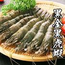 饕客黑金黑虎蝦-越南稀有海大蝦 *1盒組(8尾/400g±10%/盒)