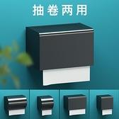 紙巾盒太空鋁置物架廁紙盒抽紙盒紙架【櫻田川島】