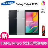 分期0利率 三星 SAMSUNG Galaxy Tab A T295 8吋 平板電腦(2019/LTE版) 贈『快速充電傳輸線*1』
