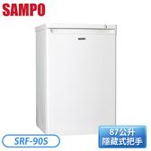 [SAMPO 聲寶]87公升 直立式冷凍櫃 SRF-90S