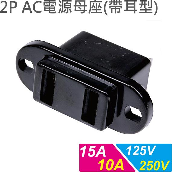美規兩腳扁形插座 / 2P AC電源插座(帶耳型) 15A/125VAC & 10A/250V