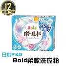 【日本製 白金花卉皂香洗衣粉】日本P&G Bold 柔軟洗衣粉 花漾造香 洗衣球 洗衣精 洗衣用品