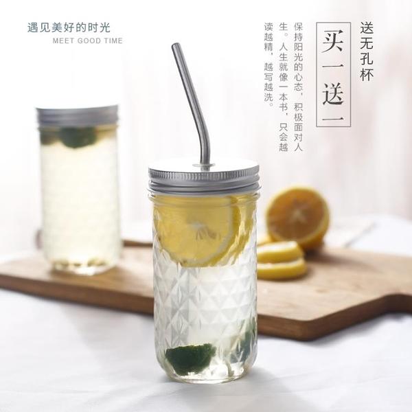 梅森杯 Ball梅森杯梅森罐梅森瓶創意沙拉罐情侶水杯奶昔飲料杯子帶蓋吸管【快速出貨】