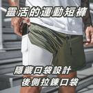 【JAR嚴選】最新男款跑步健身速乾雙層彈力運動褲(戶外/休閒/室內)