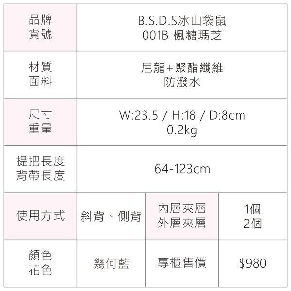B.S.D.S冰山袋鼠 - 楓糖瑪芝 - 輕旅防潑水側背小包 - 幾何藍【001】
