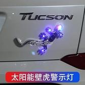 汽車太陽能爆閃燈防追尾燈led裝飾燈 3D立體壁虎警示燈車貼尾標燈 快速出貨