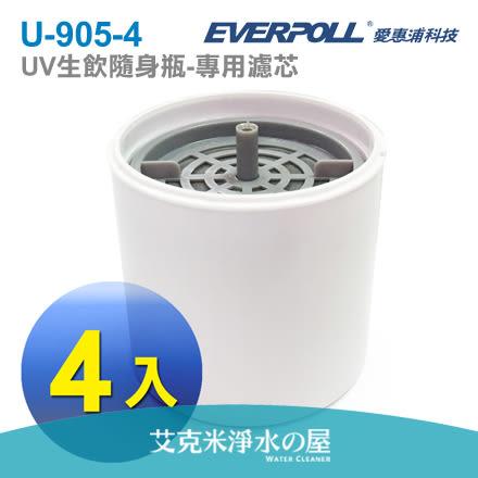 【EVERPOLL】淨Water UV生飲隨身瓶 UV-905-專用濾心U-905-4(4入裝)