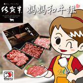 日本嚴選和牛- A5佐賀牛/ 家庭和牛組(煎炒肉片、骰子肉、肉絲) 600g±10%
