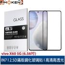【默肯國際】IN7 vivo X60 5G (6.56吋) 高清 高透光2.5D滿版9H鋼化玻璃保護貼 疏油疏水 鋼化膜