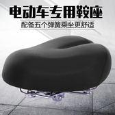 自行車坐墊電動車坐墊多彈簧乳膠座子鞍座電動自行車座墊座椅墊【極簡生活館】
