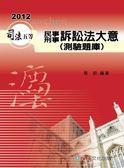 (二手書)民事訴訟法大意與刑事訴訟法大意(測驗題庫)-2012司五考試用書
