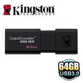 金士頓 隨身碟 【DT100G3/64GB】 64G DT100 G3 USB3.0 隨身碟 新風尚潮流